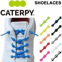 結ばない靴ひも キャタピランプラス CATERPYRUN+ シューレース ランニング くつひも メンズ レディース スポーツ/Cat…
