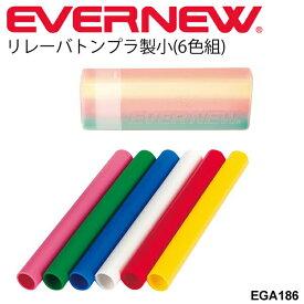 リレーバトン 小 プラ製 6色組 運動会 体育 小学校低学年向 用品 用具 日本製/ EGA186【取寄】
