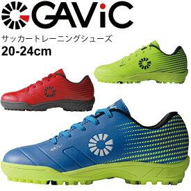 サッカー キッズ ターフシューズ ジュニア ガビック GAVIC テンシーワイ TF Jr トレーニングシューズ 子供靴 20-24.0cm ひも靴 トレシュー 練習 部活動 /GS0606【取寄】