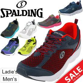 ランニングシューズ スニーカー メンズ レディース スポルディング SPALDING ゆったり 幅広設計 ジョギング ウォーキング トレーニング ジム 普段使い 軽量 メッシュ 運動靴/JIN2550