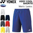 ゲームパンツ メンズ レディース YONEX ヨネックス ベリークール ハーフパンツ スポーツウェア バドミントン テニス …