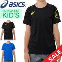 Tシャツ 半袖 キッズ ジュニア 男の子 女の子 アシックス asics Jr.LIMO S/Sトップ/スポーツウェア 子供服 140-160cm …