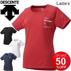 Tシャツ 半袖 UVカット レディース デサント DESCENTE サンスクリーン TEE/スポーツウェア ランニング ジョギング フィットネス 女性 半袖シャツ トップス/ DMWNJA51