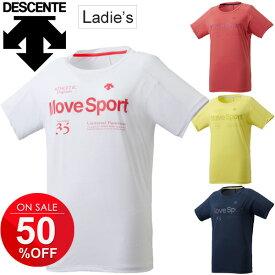 Tシャツ 半袖 レディース デサント DESCENTE サンスクリーンハイゲージ スポーツウェア MoveSport トレーニング ランニング ジョギング 女性 半袖シャツ トップス UVカット 吸汗速乾 /DMWNJA52