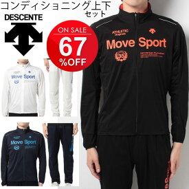デサント MoveSports メンズ 上下組 コンディショニング ジャケット パンツ 陸上 サウナスーツ 汗だしアイテム 男性用 軽量 トレーニング ジム ランニング/DRN-2640set/【60CLR%】