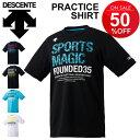 Tシャツ 半袖 メンズ レディース デサント DESCENTE バレーボール プラクティスシャツ スポーツウェア 練習着 トレー…