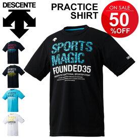 Tシャツ 半袖 メンズ レディース デサント DESCENTE バレーボール プラクティスシャツ スポーツウェア 練習着 トレーニング 半袖シャツ プラシャツ 部活 クラブ SPORT MAGIC トップス/ DVUNJA52