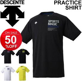 Tシャツ 半袖 メンズ レディース デサント DESCENTE バレーボール プラクティスシャツ スポーツウェア 練習着 トレーニング 半袖シャツ プラシャツ 部活 クラブ SPORT MAGIC トップス/ DVUNJA53