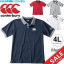 ポロシャツ 半袖 メンズ ビッグサイズ 4L カンタベリー canterbury フレックスクールコントロールポロ ラグビー ラガ…
