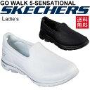 スリッポンシューズ スニーカー レディース スケッチャーズ SKECHERS GO WALK 5 ゴーウォーク5 スリップオン 女性 ホ…