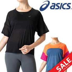 Tシャツ 半袖シャツ レディース アシックス asics W'SクールS/Sトップ スポーツウェア プラクティスシャツ ジョギング フィットネス 女性用 陸上競技 トップス/2012A301
