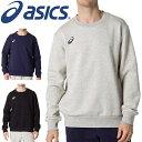 スウェットシャツ 長袖 トレーナー メンズ アシックス ASICS スウェットクルー スポーツウェア スエット トレーニング…