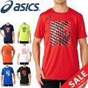 Tシャツ 半袖 プラクティスシャツ メンズ アシックス asics グラフィックS/Sトップ/スポーツウェア ランニング トレー…