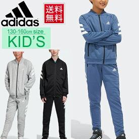 ジャージ 上下セット キッズ 男の子 女の子 ジュニア 子ども アディダス adidas B XFG トラックスーツ スポーツウェア 子供服 130-160cm トレーニングウェア 運動 部活 セットアップ 上下組/FYK80【a20Qpd】