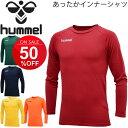 アンダーシャツ 長袖 メンズ ヒュンメル Hummel あったか インナーシャツ 丸首タイプ スポーツウェア 裏起毛 保温 ア…