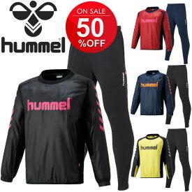 ピステトップ+テックパンツ 2点セット メンズ レディース/ヒュンメル Hummel トレーニングウェア サッカー フットサル ハンドボール/スリムフィット スポーツウェア/ HAW4183SP