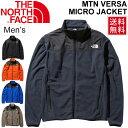 フリース ジャケット メンズ アウター ノースフェイス THE NORTH FACE マウンテンバーサマイクロジャケット 男性用 アウトドアウェア 軽量 保温性 登山 トレッキング キャンプ カジュアル 普段着 スポーティ 上着 長袖 羽織り/NL71904