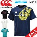 Tシャツ 半袖 メンズ カンタベリー canterbury 限定モデル フレックスクール コントロール 半袖シャツ ラグビー 男性…