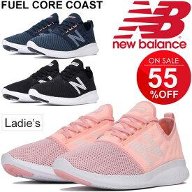 ランニングシューズ レディース/ニューバランス newbalance FUEL CORE COAST W/ジョギング フィットネス ウォーキング 女性用 B幅 スニーカー カジュアル スポーツ 正規品/WCSTL