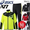 トレーニングウェア 上下セット メンズ アシックス asics A77 ストレッチクロス ジャケット ロングパンツ スポーツウ…