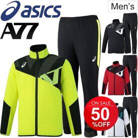 トレーニングウェア 上下セット メンズ アシックス asics A77 ストレッチクロス ジャケット ロングパンツ スポーツウェア ジャージ 男性用 ウォームアップ セットアップ ジム 練習着 スポーツウェア/XAT721-XAT821