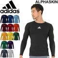 アディダス/adidas/メンズ/アルファスキン/インナーロングスリーブシャツ/長袖/DT6614