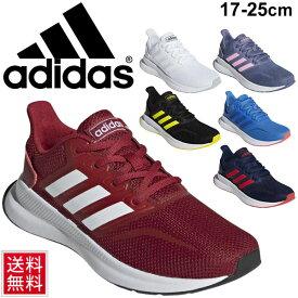キッズ ランニングシューズ ジュニア スニーカー 男の子 女の子 子ども/アディダス adidas FALCONRUN K(ファルコンラン K) ひも靴 17-25.0cm 子供靴 運動会 通学 男児 女児 小学生 幼園児 くつ/FalconRunK