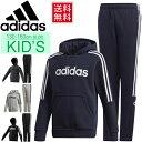 スウェット 上下組 キッズ 男の子 女の子 ジュニア 子ども アディダス adidas B CORE 3S 裏起毛 スエット フーディー …