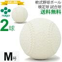 ナイガイ 軟式野球ボール M号 エム号 検定球 試合球 公認球 2球 2個【ギフト不可】