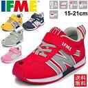 キッズシューズ スニーカー ジュニア 男の子 女の子 子ども イフミー IFME 子供靴 15-21cm 運動靴 通園 通学 安心 安…