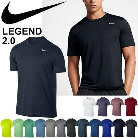 Tシャツ 半袖 メンズ ナイキ NIKE DRI-FIT レジェンド S/S TEE スポーツウェア トレーニング ジム ランニング 男性用 半袖シャツ RKap/718834