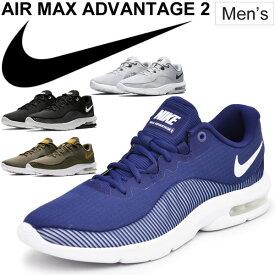 ランニングシューズ メンズ スニーカー ナイキ NIKE AIR MAX エアマックス アドバンテージ2 AIR MAX メッシュ 男性用 ジョギング トレーニング ジム 運動 靴/AA7396
