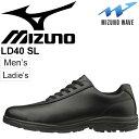 ウォーキングシューズ メンズ レディース ミズノ mizuno LD40 SL ワイドモデル 幅広 紳士靴 婦人靴 人工皮革 スニーカ…