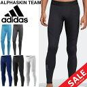 ロングタイツ コンプレッション メンズ アディダス adidas ALPHASKIN TEAM スポーツタイツ 10分丈 男性 スパッツ ラン…