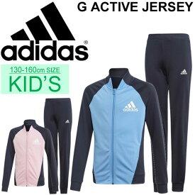 0b24f7c49df818 ジャージ 上下セット キッズ ジュニア 女の子 adidas アディダス ガールズ アクティブ ジャケット ジョガーパンツ 子供服 スポーツ