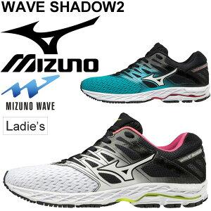 ランニングシューズ レディース ミズノ mizuno WAVE SHADOW ウエーブシャドウ2 女性用 2E相当 マラソン サブ4.5〜4 レーシング 陸上 靴/J1GD1830【取寄】【返品不可】
