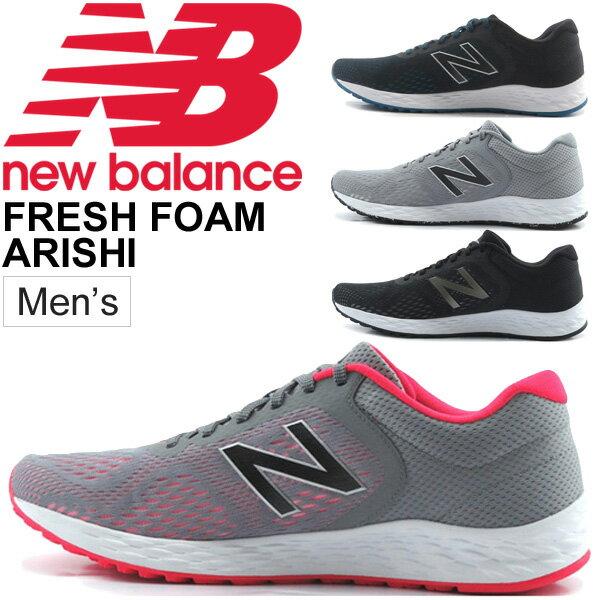 ランニングシューズ メンズ ニューバランス newbalance FRESH FOAM ARISHI M ジョギング トレーニング ジム フィットネス 男性 D幅 くつ スポーツシューズ 正規品/MARIS