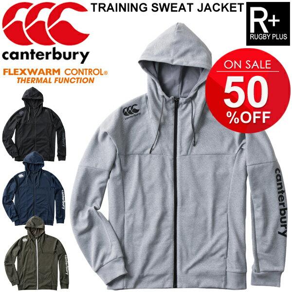 割引クーポンあり★スウェット パーカー メンズ/カンタベリー canterbury RUGBY+ トレーニング ジャケット/ラグビー ウェア 保温性 男性用 スエット アウター スポーツウェア 練習着 試合 移動着 デイリー/RP48530