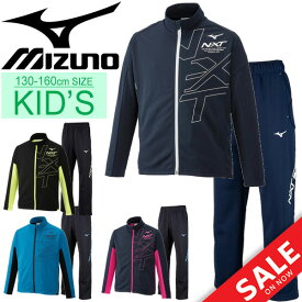 ジャージ 上下セット キッズ ジュニア 男の子 女の子 ミズノ Mizuno N-XT ウォームアップ ジャケット パンツ スポーツウェア 子供服 部活 練習着 上下組 セットアップ/32JC9417-32JD9417