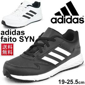 キッズシューズ ジュニア 男の子 女の子 子ども/アディダス adidas アディダスファイト SYN K/子供靴 19.0-25.5cm ひも靴 スニーカー AQ0737/AQ0738 通学靴 運動靴 くつ/adifaito-SYN