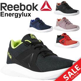 ランニングシューズ レディース メンズ リーボック Reebok ENERG LUX エナジーラックス ジョギング トレーニング ジム 2E相当 レディースモデル ローカット スニーカー クッション性 靴 くつ/Energylux