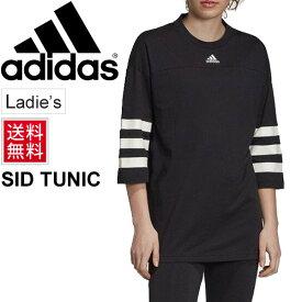 チュニック 長袖 Tシャツレディース アディダス adidas W SID チュニック スポーツ カジュアル 3ストライプ クルーネック ロゴ スポカジ 長T ロンT 女性 トップス/FWS91