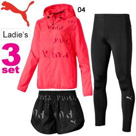ランニングウェア 3点セット レディース プーマ PUMA ウィンドジャケット 3インチショーツ ロングタイツ スポーツウェア 女性 スポーツ トレーニング ウェア マラソン ジョギング セットアップ 518787(04) 518735(01) 518885(01) セットアップ/Pumaset-U