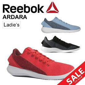 ウォーキングシューズ レディース メンズ リーボック Reebok アダラ ARDARA ローカット スニーカー 2E相当 レディースモデル カジュアル 靴/ARDARA-