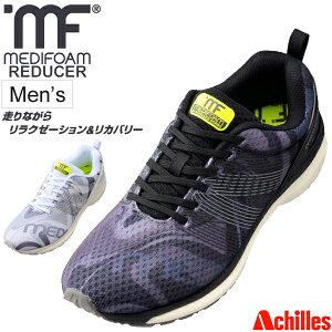 ランニングシューズ メンズ アキレス ソルボ メディフォーム MEDIFOAM 105 男性 マラソン ジョギング 陸上 ACHILLES SORBO 靴 スポーツシューズ/MFR1050-M