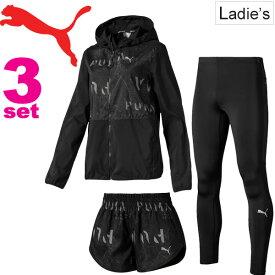 ランニングウェア 3点セット レディース プーマ PUMA ウィンドジャケット 3インチショーツ ロングタイツ スポーツウェア 女性 スポーツ トレーニング ウェア マラソン ジョギング セットアップ518787(01) 518735(01) 518885(01)/Pumaset-S