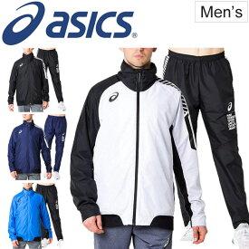 ウィンドブレーカー 上下セット メンズ アシックス ASICS LIMO 裏トリコット ブレーカー ジャケット パンツ 上下組 裏起毛 スポーツウェア 防風 防寒 通気性 機能ウェア ウインドブレイカー 運動 部活 男性 セットアップ/2031A887