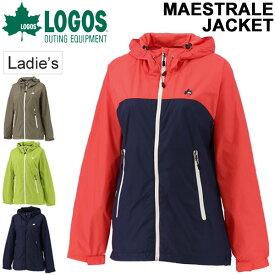 ナイロンジャケット パーカー レディース ロゴス LOGOS 庭キャンプマエストラーレ ジャケット/アウトドアウェア 女性用 アウター 防風 撥水 裏メッシュ ウィンドブレーカー フード付き 登山 トレッキング 普段使い 上着/8886-0350