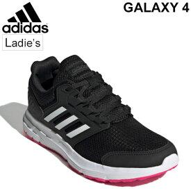 ランニングシューズ レディース シューズ アディダス adidas ギャラクシー 4 GLX4 W/スポーツシューズ ジョギング トレーニング ウォーキング 女性 運動 靴 普段履き くつ/ EE8036