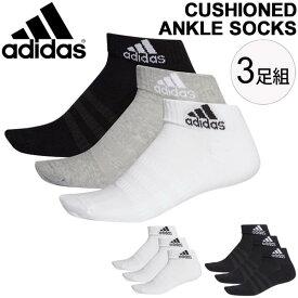 ソックス 3足組 靴下 メンズ レディース アディダス adidas パフォーマンス3Pショートソックス 22-24cm 25-27cm 28-30cm スポーツソックス くつした/FXI63【取寄】